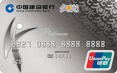 建设银行久光百货联名信用卡(白金卡)