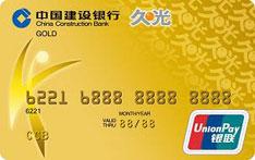 建设银行久光百货联名信用卡(金卡)