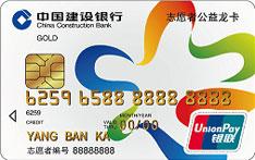 建设银行志愿者公益信用卡