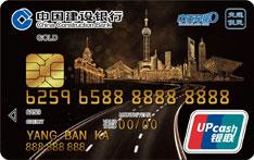 建设银行上海交通便民龙卡信用卡