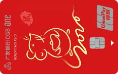 广发银行ONE卡红运系列信用卡(鼠你最美)
