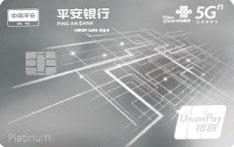 平安银行联通未来n联名信用卡(白金卡)