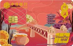 中信银行颜卡定制款X城市系列(武汉版)