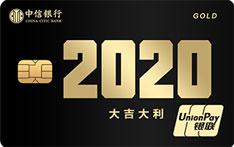 中信银行颜卡定制款-年份系列(2020大吉大利)