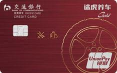 交通银行途虎养车联名信用卡
