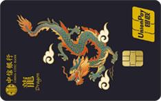 中信银行颜卡定制款X龙凤系列(龙卡)