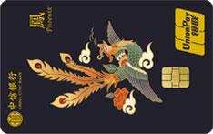 中信银行颜卡定制款X龙凤系列(凤卡)