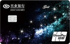兴业银行星夜·星座信用卡(标准版)