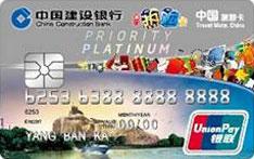 建设银行厦门热购信用卡(白金卡)
