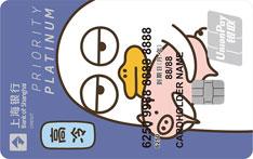 上海银行小刘鸭主题信用卡(精致版-白金卡)