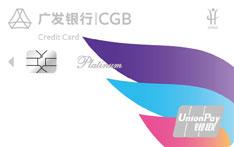 广发银行守护天使公益信用卡(白金卡)