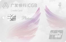 广发银行守护天使公益信用卡(白金特别版)