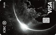 工商银行环球旅行Plus信用卡(VISA版-白金卡)