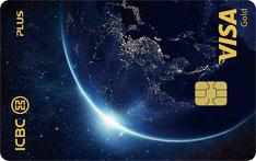 工商银行环球旅行Plus信用卡(VISA版-金卡)
