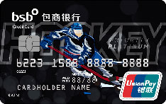 包商银行冰球主题白金信用卡