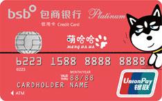 包商银行汪星人主题信用卡(萌哈哈-白金卡)