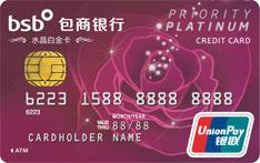包商银行水晶白金信用卡