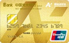 光大银行爱税融联名信用卡(金卡)