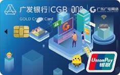 广发银行ONE卡信用卡(广电卡-时尚版)