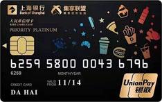 上海银行集享联盟联名信用卡(白金卡)
