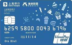 上海银行集享联盟联名信用卡(金卡)