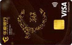 华夏银行VISA奥运会主题信用卡(标准版-白金卡)