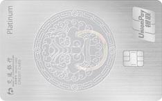 交通银行瑞卡白金信用卡