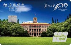 交通银行苏州大学120周年校庆主题信用卡