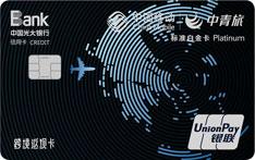 光大银行移动中青旅联名信用卡(白金卡)