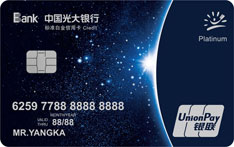 光大银行阳光白金银河版信用卡