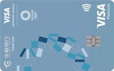 华夏银行VISA奥运会主题信用卡(2020年东京奥运会纪念版-白金卡)