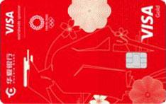 华夏银行VISA奥运会主题信用卡(2020年东京奥运会纪念版-金卡)
