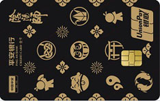 平安银行阴阳师联名信用卡(金属卡)