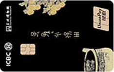 工商银行苏博联名信用卡(白金卡)