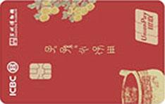 工商银行苏博联名信用卡(金卡)