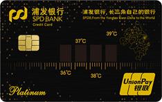 浦发银行长三角主题信用卡(购物主题版)