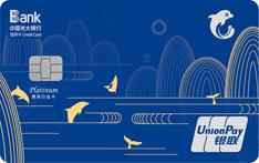 光大银行携程畅游主题信用卡(菁英白金卡)