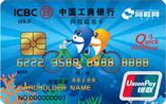 工商银行同程网联名信用卡(金卡)