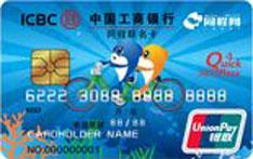 工商银行同程网联名信用卡(普卡)