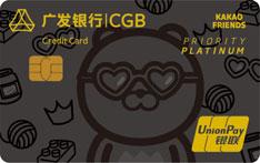 广发银行Kakao Friends主题信用卡(瑞恩狮卡黑金)