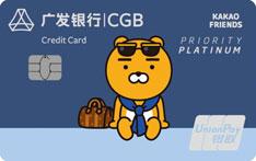 广发银行Kakao Friends主题信用卡(RYAN卡)
