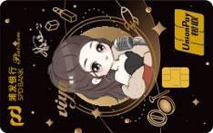 浦发银行美丽女人信用卡之薇娅主题卡(闪耀版)