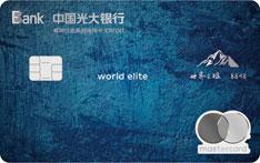 光大银行阳光世界之极钻石信用卡