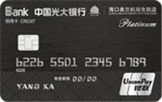 光大银行美兰免税联名信用卡(男版-白金卡)