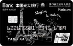 光大银行美兰免税联名信用卡(女版-白金卡)