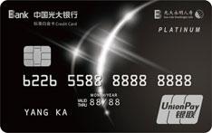 光大银行乐康联名信用卡(白金卡)