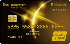 光大银行乐康联名信用卡(菁英白金卡)