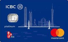 工商银行粤港澳湾区联名信用卡(万事达-白金卡)
