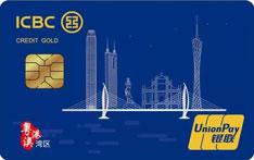 工商银行粤港澳湾区联名信用卡(金卡)