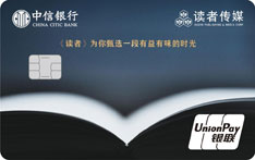 中信银行读者联名信用卡(白金卡)